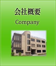 W2R工法とRDVシステムの日本技術工業株式会社