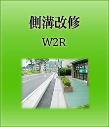 W2R工法の側溝改修